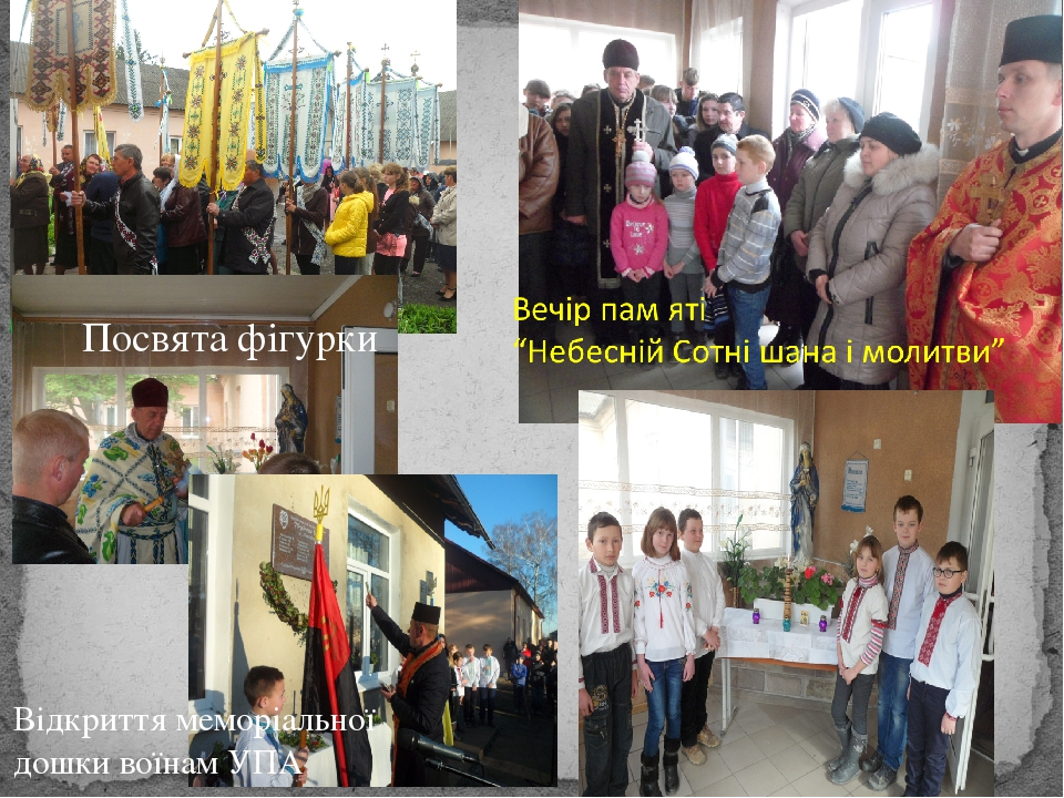 Посвята фігурки Відкриття меморіальної дошки воїнам УПА