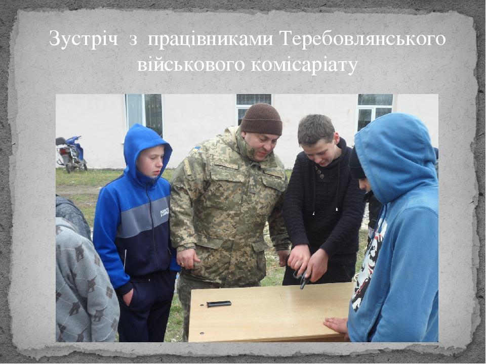 Зустріч з працівниками Теребовлянського військового комісаріату