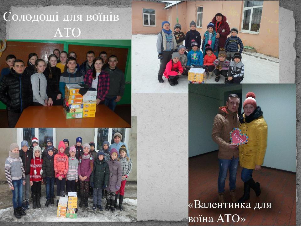 Солодощі для воїнів АТО «Валентинка для воїна АТО»
