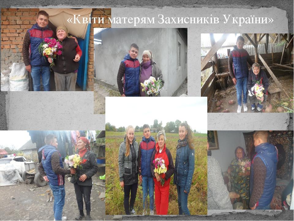 «Квіти матерям Захисників України»