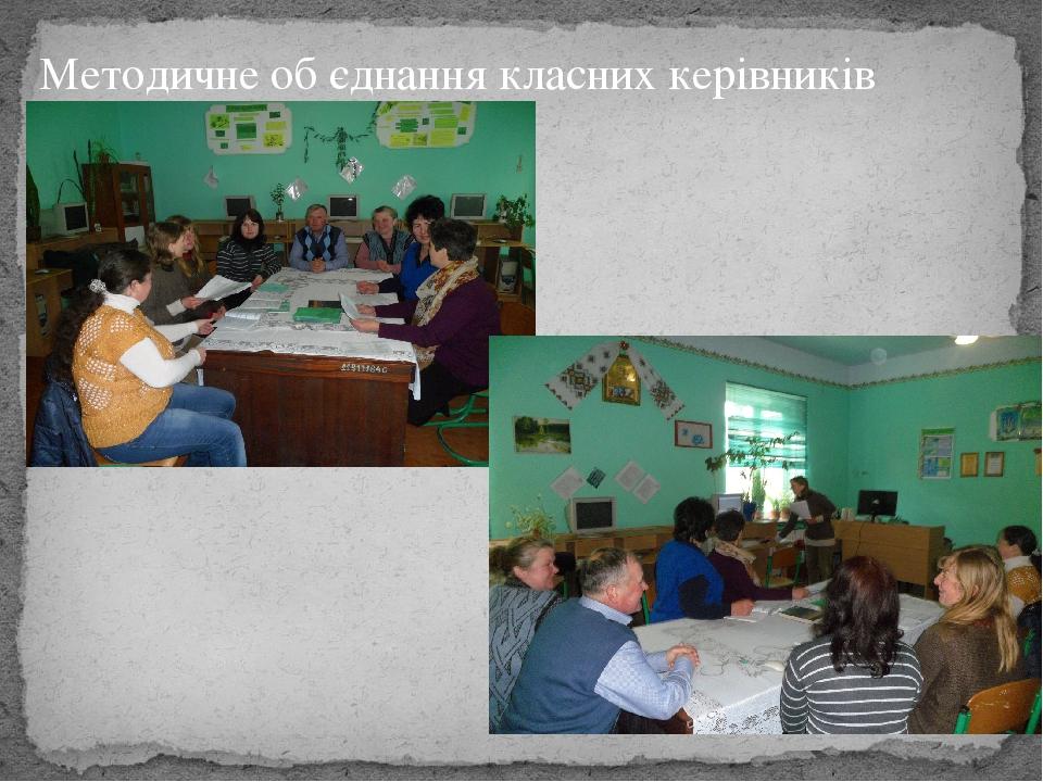 Методичне об єднання класних керівників