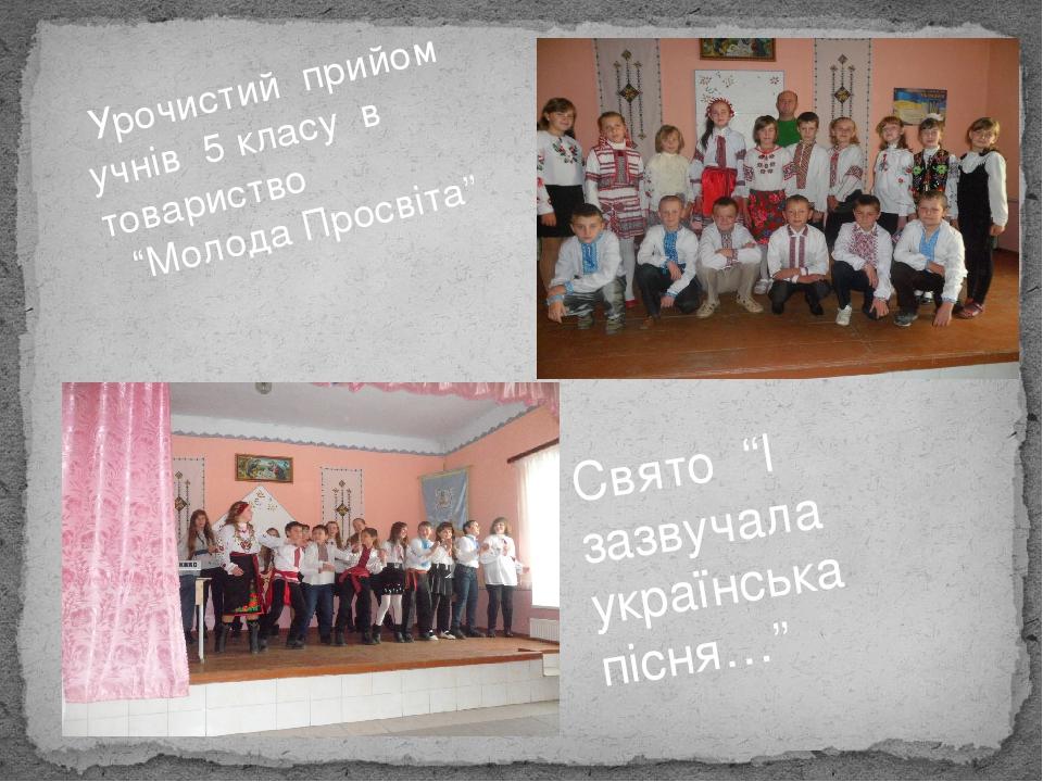 """Урочистий прийом учнів 5 класу в товариство """"Молода Просвіта"""" Свято """"І зазвучала українська пісня…"""""""