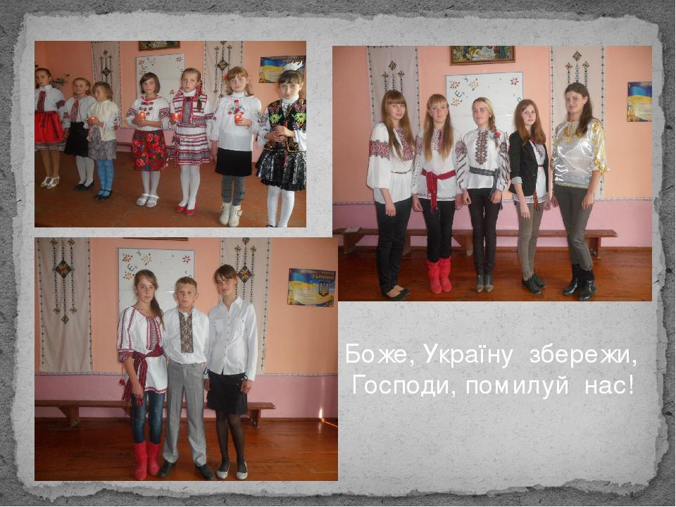 Боже, Україну збережи, Господи, помилуй нас!