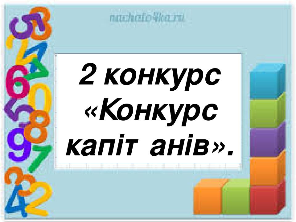 2 конкурс «Конкурс капітанів».