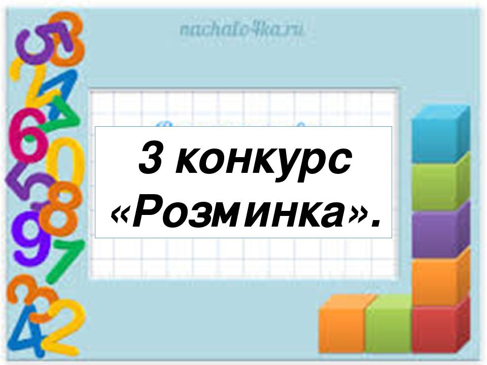3 конкурс «Розминка».