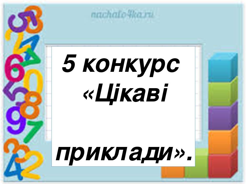 5 конкурс «Цікаві приклади».