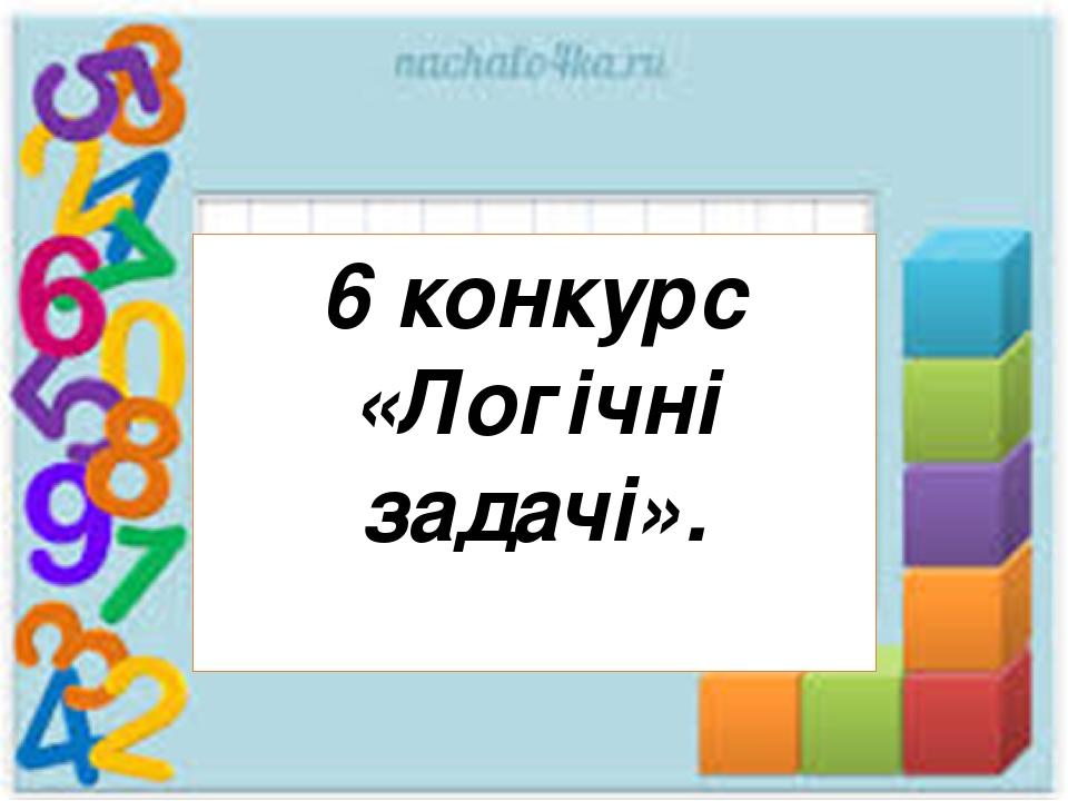 6 конкурс «Логічні задачі».