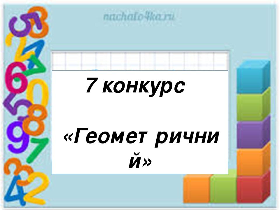 7 конкурс «Геометричний»