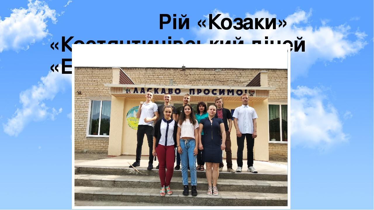 Рій «Козаки» «Костянтинівський ліцей «Ерудит»