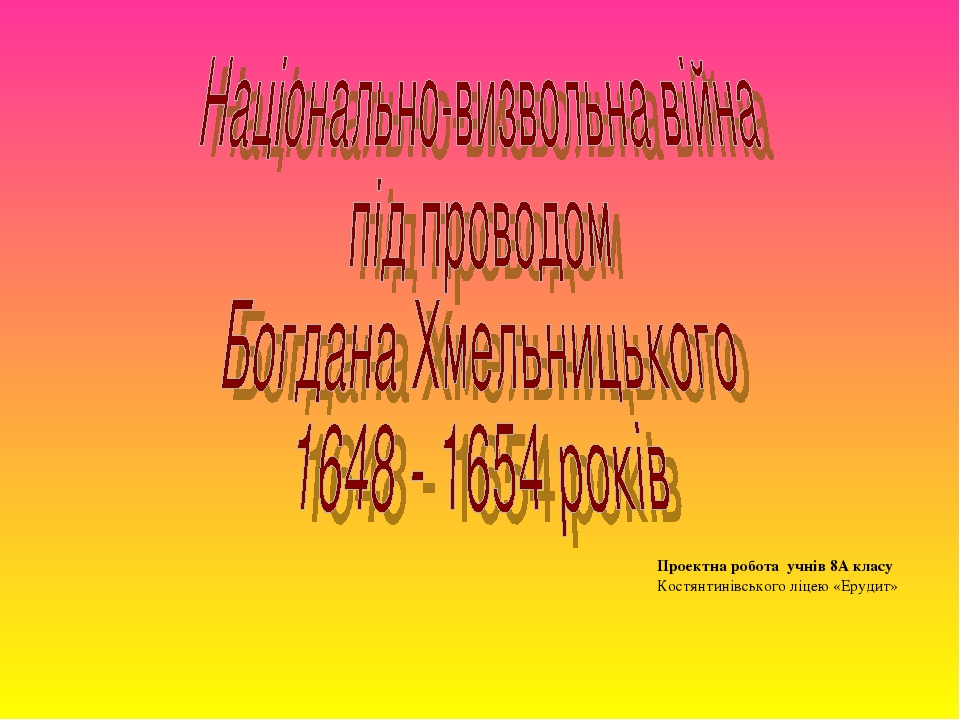Проектна робота учнів 8А класу Костянтинівського ліцею «Ерудит»