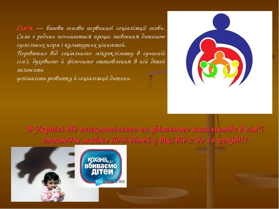 Сім'я — базова основа первинної соціалізації особи. Саме з родини починається процес засвоєння дитиною суспільних норм і культурних цінностей. Пере...