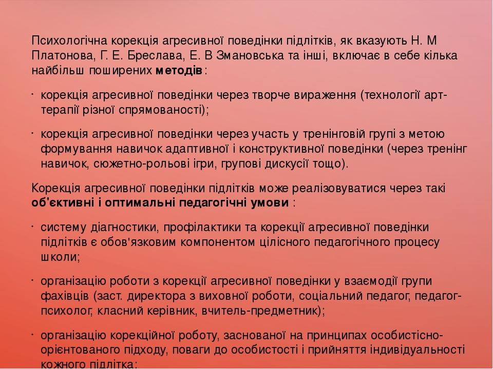 Психологічна корекція агресивної поведінки підлітків, як вказують Н. М Платонова, Г. Е. Бреслава, Е. В Змановська та інші, включає в себе кілька на...