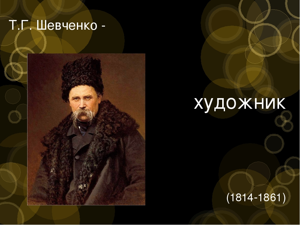 Т.Г. Шевченко - художник (1814-1861)