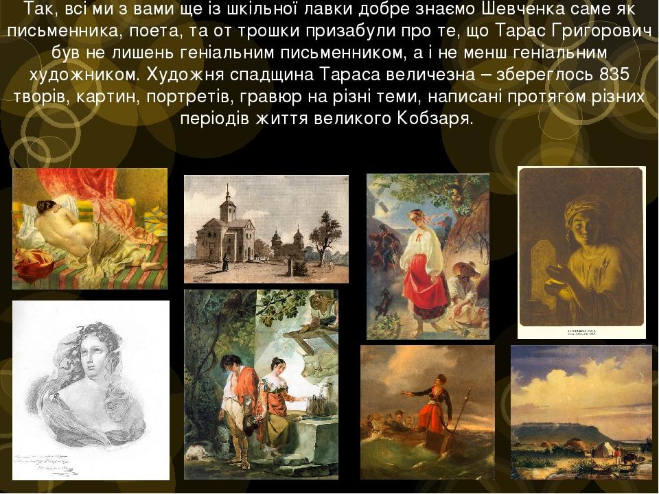 Так, всі ми з вами ще із шкільної лавки добре знаємо Шевченка саме як письменника, поета, та от трошки призабули про те, що Тарас Григорович був не...