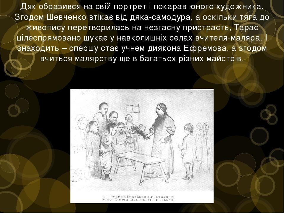 Дяк образився на свій портрет і покарав юного художника. Згодом Шевченко втікає від дяка-самодура, а оскільки тяга до живопису перетворилась на нез...