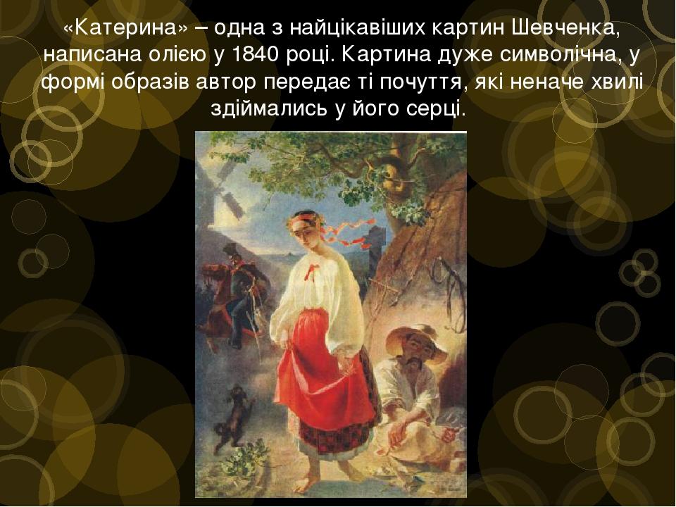 «Катерина» – одна з найцікавіших картин Шевченка, написана олією у 1840 році. Картина дуже символічна, у формі образів автор передає ті почуття, як...