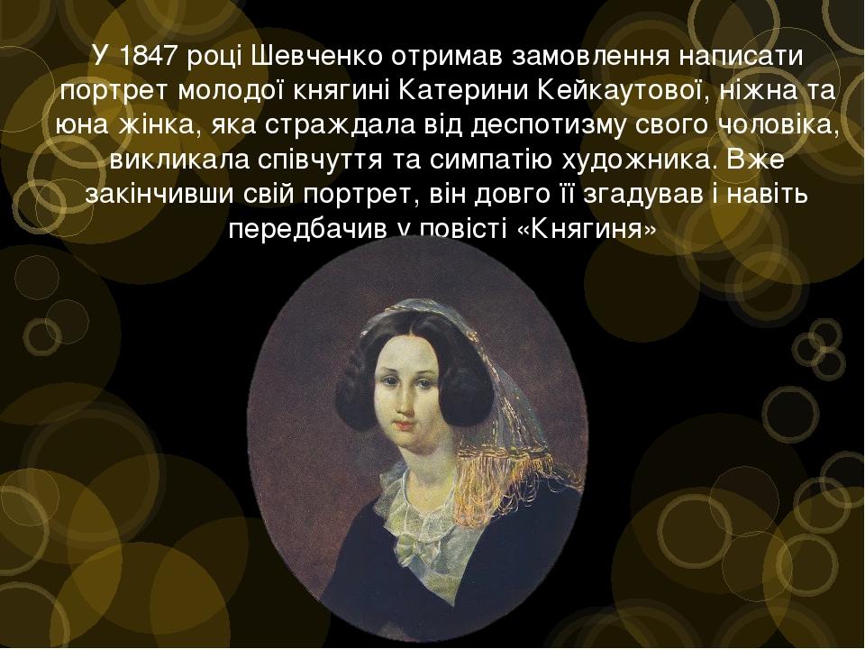 У 1847 році Шевченко отримав замовлення написати портрет молодої княгині Катерини Кейкаутової, ніжна та юна жінка, яка страждала від деспотизму сво...
