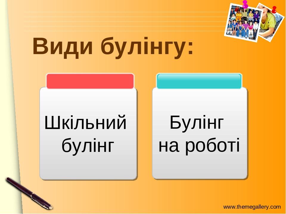 Види булінгу: Булінг на роботі Шкільний булінг www.themegallery.com
