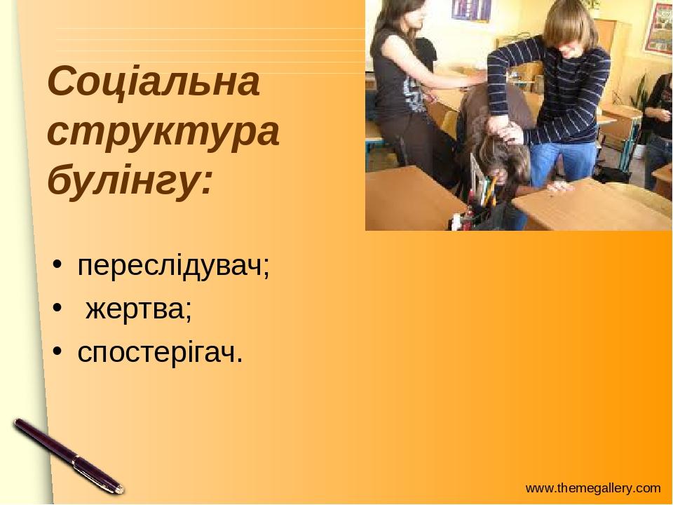 Соціальна структура булінгу: переслідувач; жертва; спостерігач. www.themegallery.com