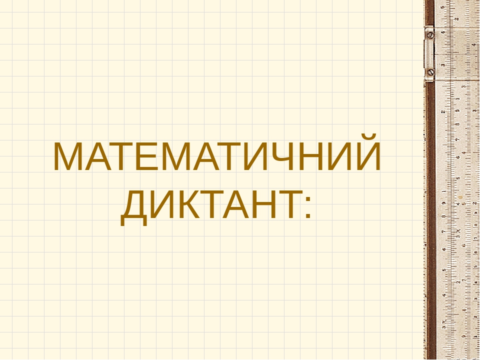МАТЕМАТИЧНИЙ ДИКТАНТ: