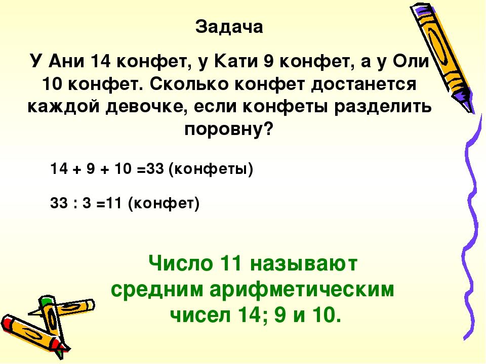 Задача У Ани 14 конфет, у Кати 9 конфет, а у Оли 10 конфет. Сколько конфет достанется каждой девочке, если конфеты разделить поровну? 14 + 9 + 10 =...