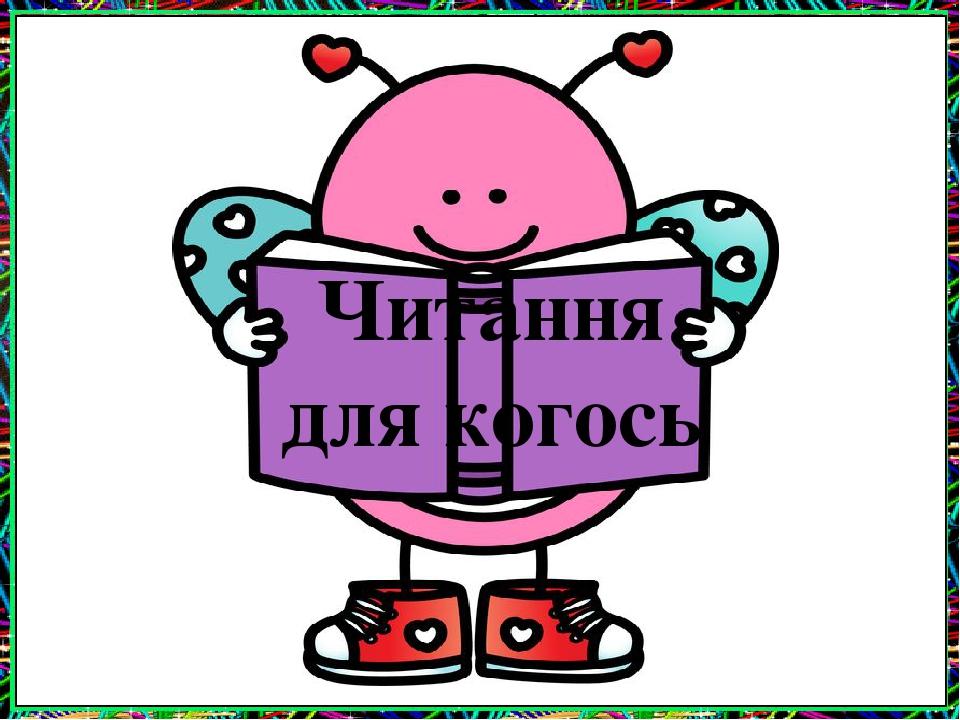 Читання для когось