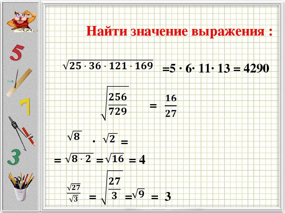 Найти значение выражения : =5 · 6· 11· 13 = 4290 = ∙ = = = = 4 = = = 3