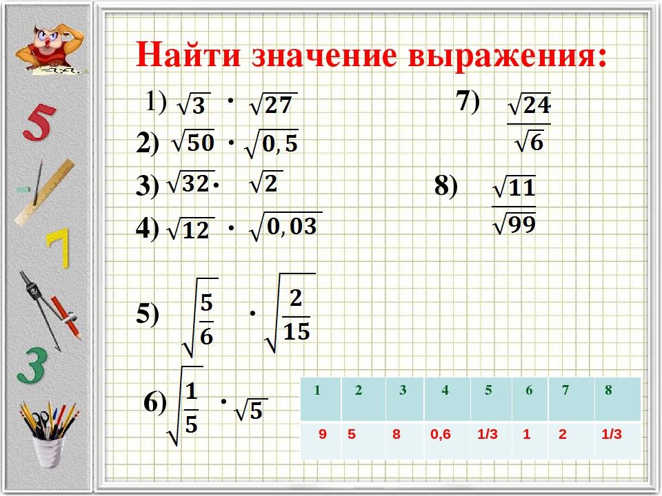Найти значение выражения: 1) · 7) · · 8) · 5) · 6) ∙ 1 2 3 4 5 6 7 8 9 5 8 0,6 1/3 1 2 1/3
