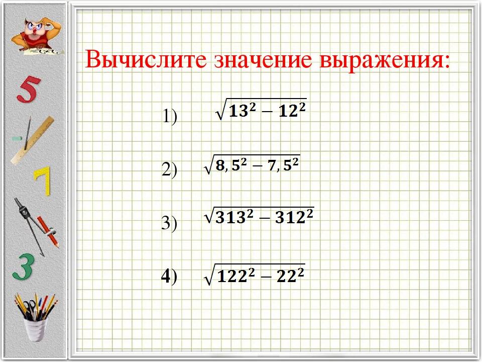 Вычислите значение выражения: 1) 2) 3) 4)