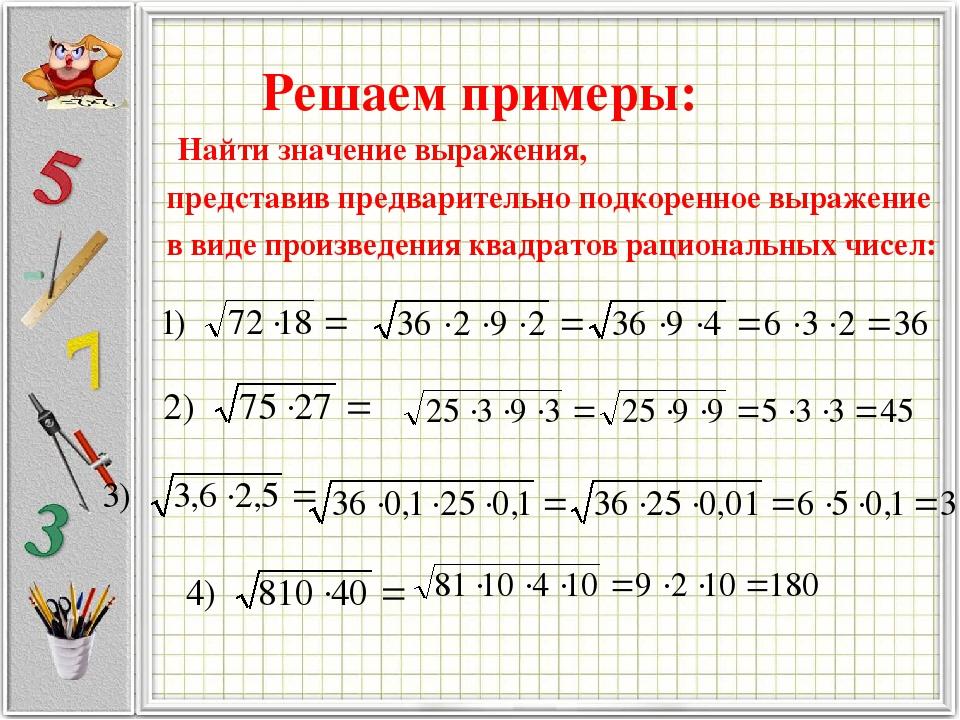 Решаем примеры: Найти значение выражения, представив предварительно подкоренное выражение в виде произведения квадратов рациональных чисел: