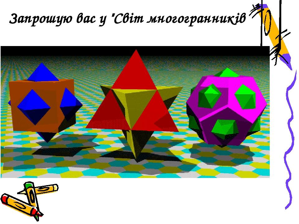 """Запрошую вас у """"Світ многогранників"""