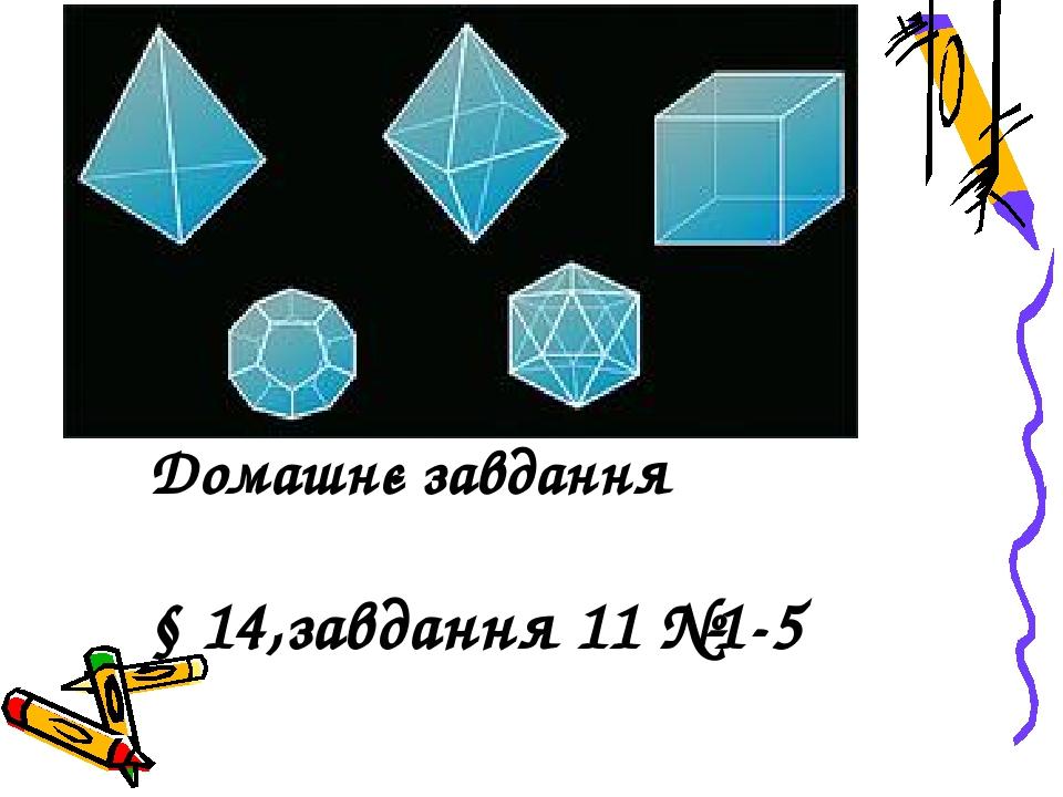 Домашнє завдання § 14,завдання 11 №1-5