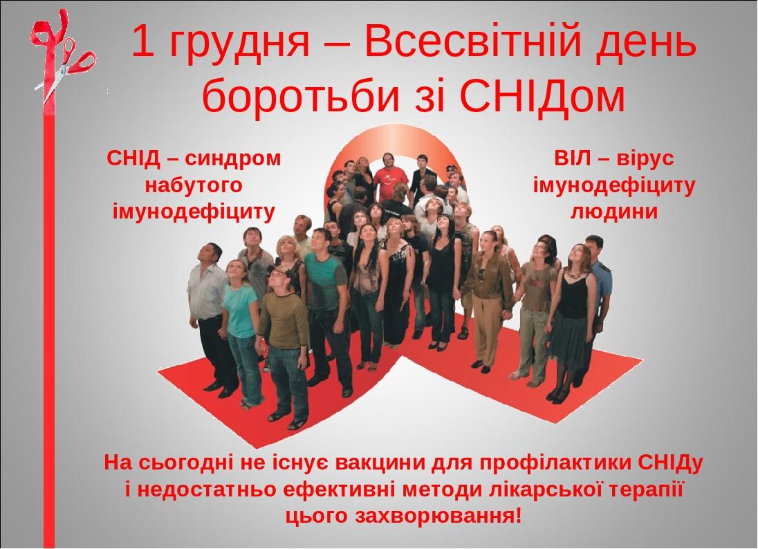 """Всесвітній день боротьби зі СНІДом"""""""