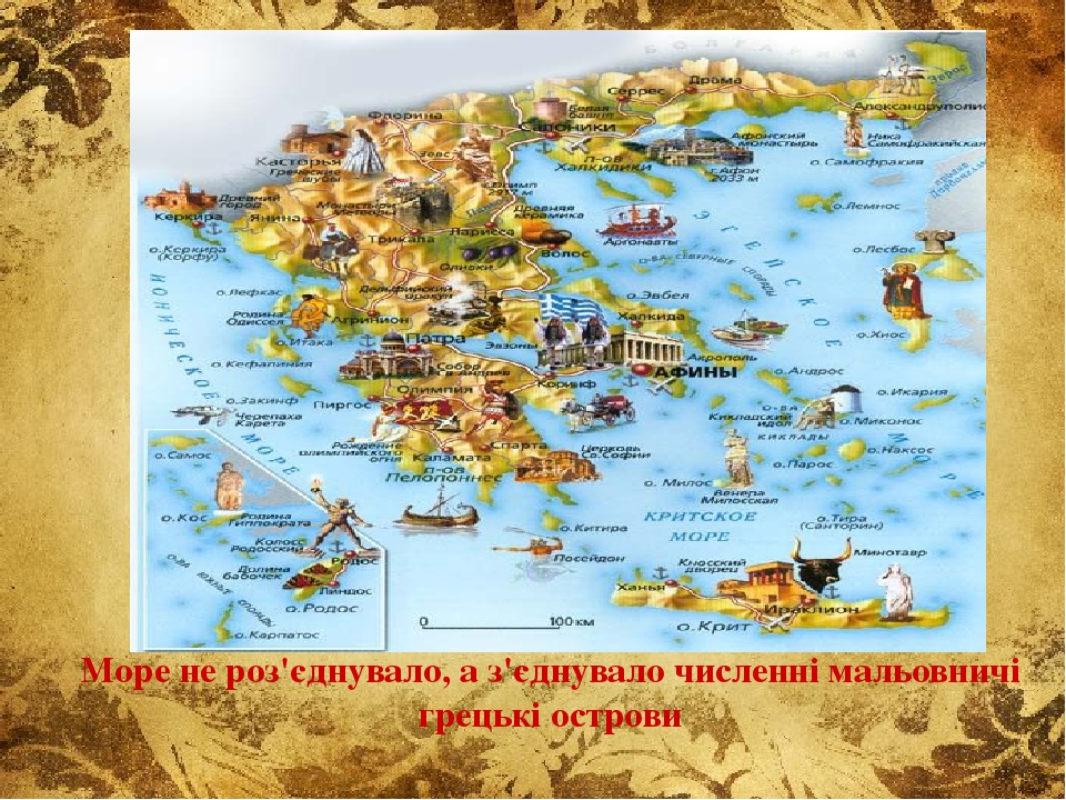 Море не роз'єднувало, а з'єднувало численні мальовничі грецькі острови