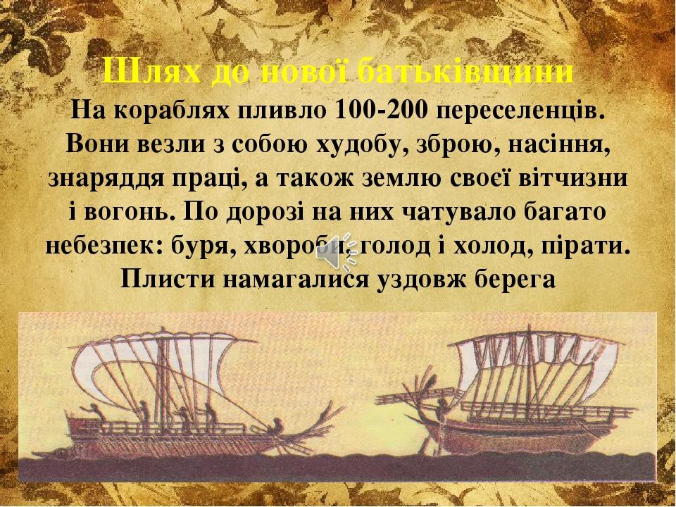 Шлях до нової батьківщини На кораблях пливло 100-200 переселенців. Вони везли з собою худобу, зброю, насіння, знаряддя праці, а також землю своєї в...