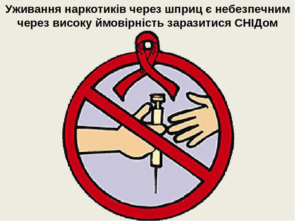 Уживання наркотиків через шприц є небезпечним через високу ймовірність заразитися СНІДом