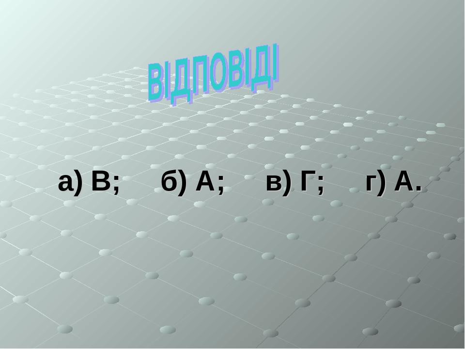 а) В; б) А; в) Г; г) А.