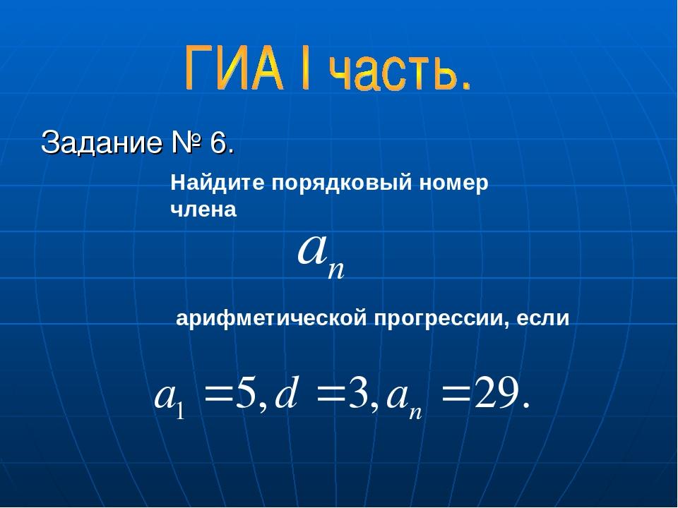 Задание № 6. Найдите порядковый номер члена арифметической прогрессии, если