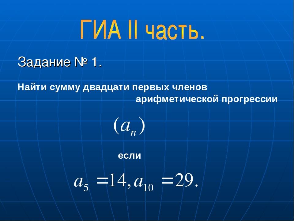 Задание № 1. Найти сумму двадцати первых членов арифметической прогрессии если