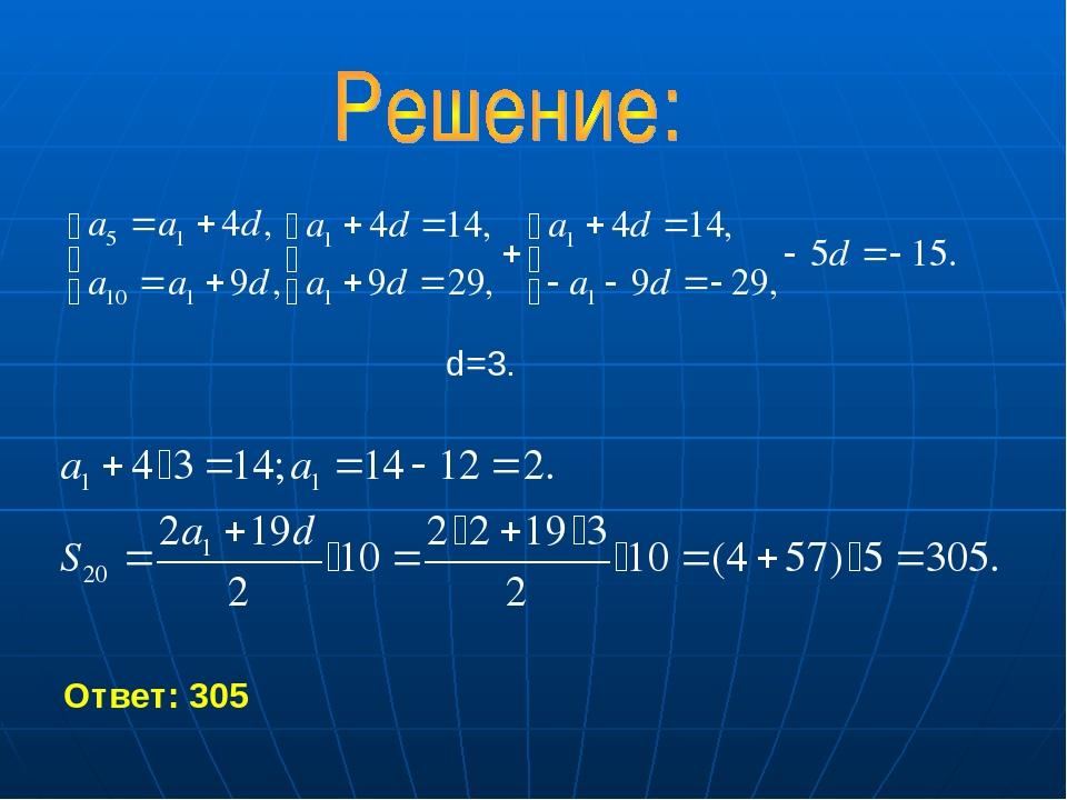 d=3. Ответ: 305