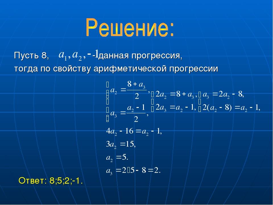 Ответ: 8;5;2;-1. Пусть 8, - данная прогрессия, тогда по свойству арифметической прогрессии