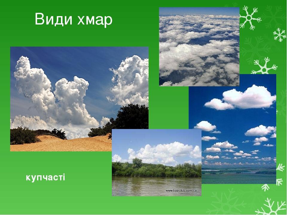 Види хмар купчасті