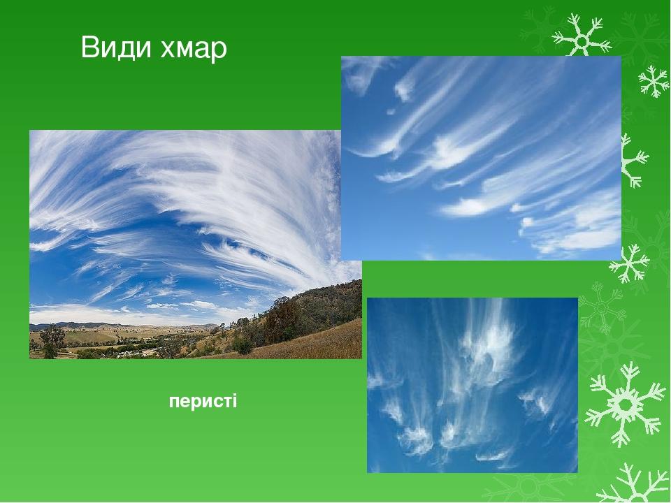 Види хмар перисті