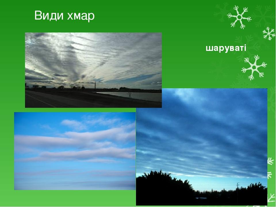 Види хмар шаруваті