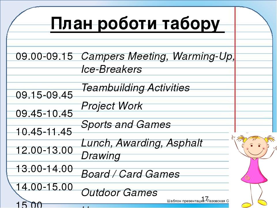 План роботи табору 09.00-09.15 09.15-09.45 09.45-10.45 10.45-11.45 12.00-13.00 13.00-14.00 14.00-15.00 15.00 Campers Meeting, Warming-Up, Ice-Break...