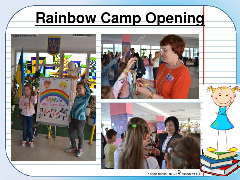 Rainbow Camp Opening Шаблон презентации: Лазовская С.В.