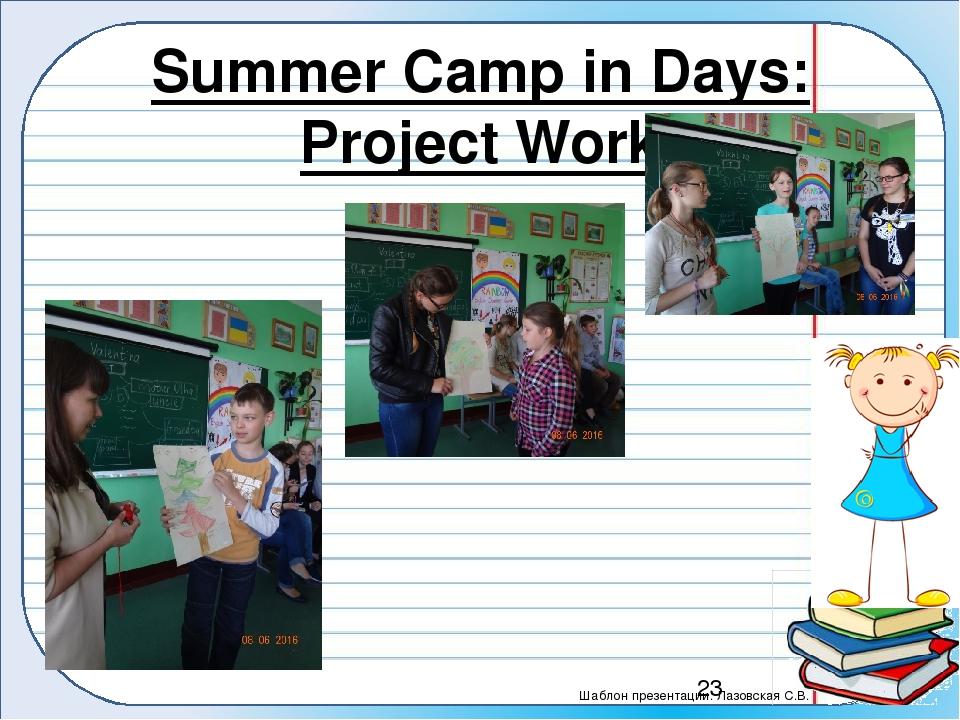 Summer Camp in Days: Project Work Шаблон презентации: Лазовская С.В.
