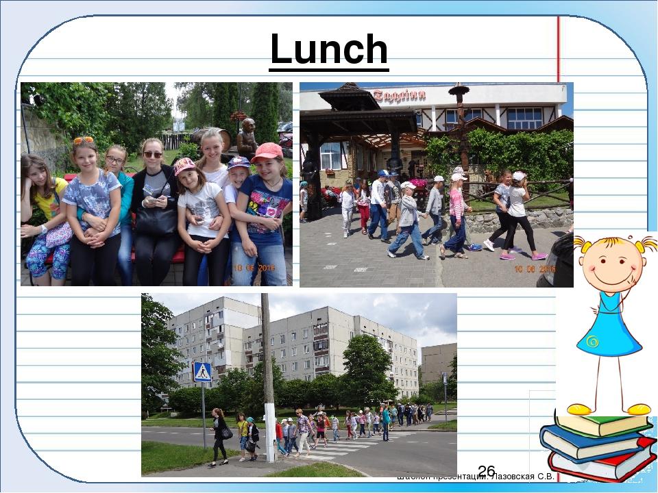 Lunch Шаблон презентации: Лазовская С.В.