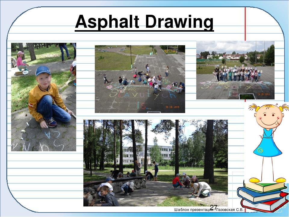 Asphalt Drawing Шаблон презентации: Лазовская С.В.
