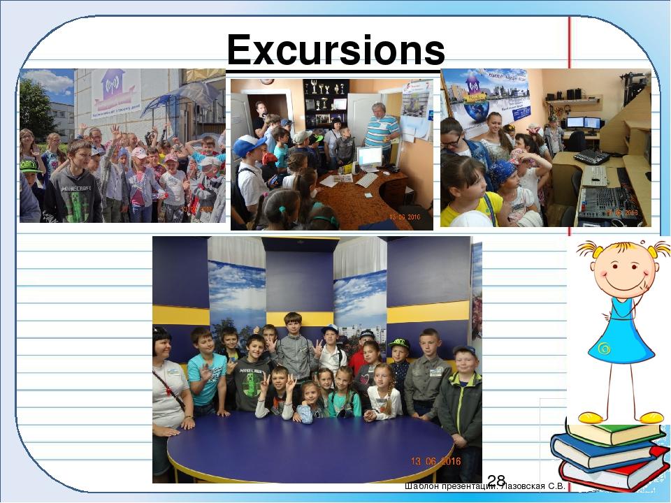 Excursions Шаблон презентации: Лазовская С.В.